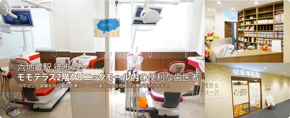 モモテラス2階にあるクリニックモール内の便利な歯医者さんです。全国に15医院を運営する歯科医療法人による、実績と信頼の治療が受けられます。