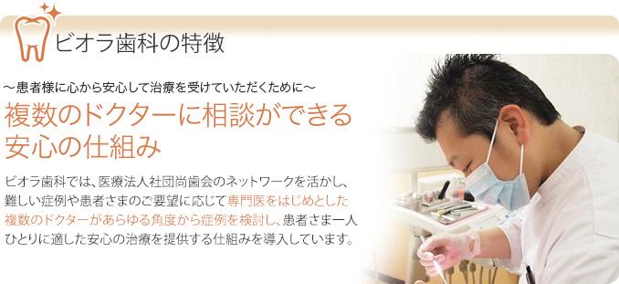 ビオラ歯科の特徴【六地蔵駅徒歩1分】